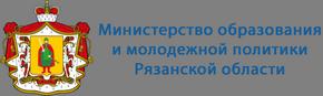 Министерство образования и молодежной политики Рязанской области