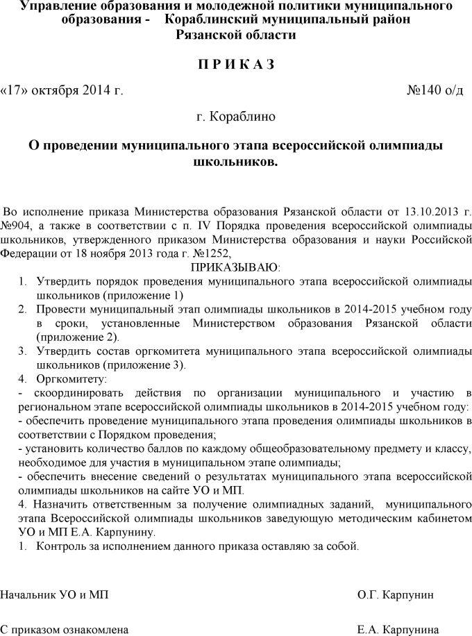 Приказ «О проведении муниципального этапа всероссийской олимпиады школьников»