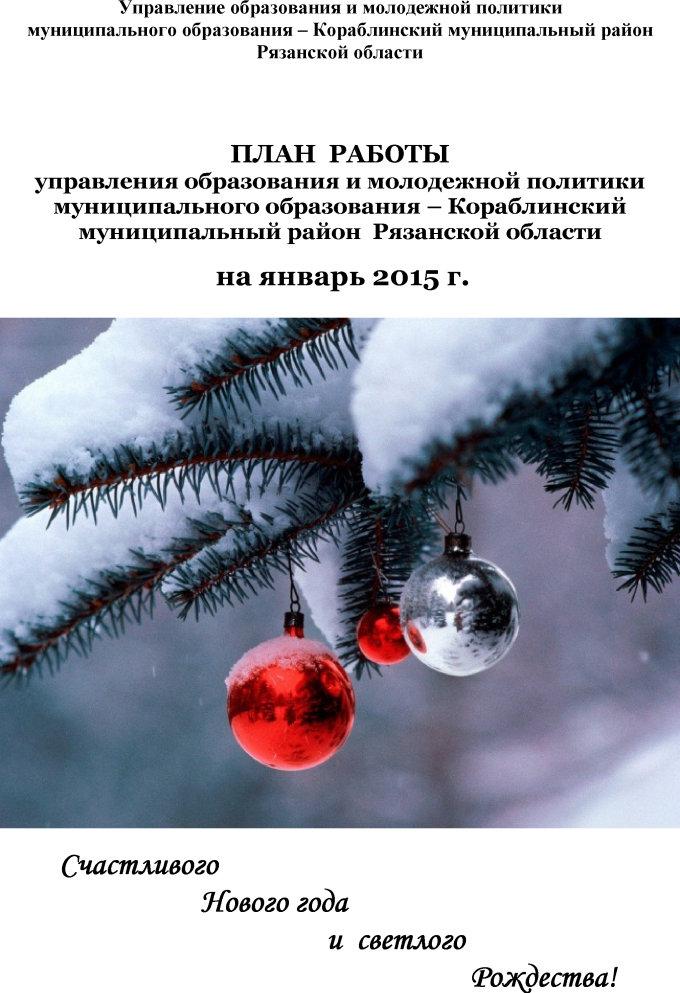 План работы на январь 2015 г.