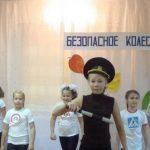 Информация о проведении районного конкурса юных инспекторов движения «Безопасное колесо — 2017»