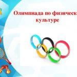 Фокин Даниил – двукратный призер регионального этапа Всероссийской олимпиады школьников по физической культуре