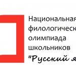 Национальная филологическая олимпиада школьников «Русский язык 2.0»