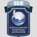 Авдюшкин Данила и Комягин Дмитрий — победители регионального этапа Всероссийской олимпиады школьников по основам безопасности жизнедеятельности