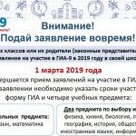 Управление образования и молодежной политики Кораблинского муниципального района напоминает о сроках подачи заявлений на участие в ГИА-9
