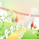 Всероссийский конкурс-смотр «Лучшие детские сады России 2019»