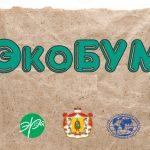 Региональная конкурсная программа «ЭкоБУМ»
