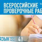 Учащиеся школ района принимают участие во Всероссийских проверочных работах