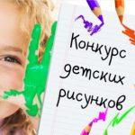 Интернет-конкурс детских рисунков «Дом, где оживают сказки»