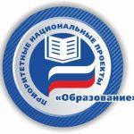 У Национального проекта «Образование» появился свой сайт
