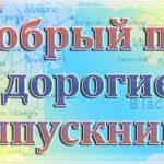Единый день выпускника «Надо верить в чудеса!»