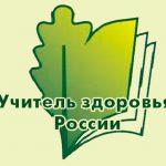 Областной этап Х Всероссийского конкурса «Учитель здоровья России-2019»