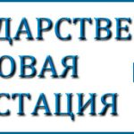 Подведены итоги государственной итоговой аттестации выпускников Кораблинского района