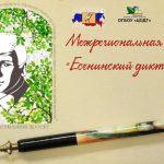 Межрегиональная акцию «Есенинский диктант»