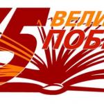 Всероссийский литературный конкурс «Два капитана»