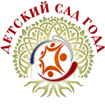 Всероссийский открытый смотр-конкурс «Детский сад года»