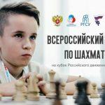 Турнир по шахматам на кубок Российского движения школьников
