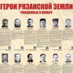 Плакат Герои рязанской земли рожденные в ноябре