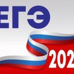 Сроки подачи заявлений на участие в ЕГЭ-2020