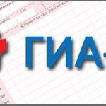 Продлены сроки подачи заявлений на участие в ГИА-9