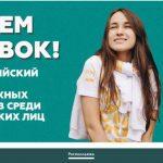 Управление образования и молодежной политики информирует о том, что в АИС «Молодежь России» открыт прием заявок на Всероссийский конкурс молодежных проектов