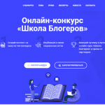 Управление образования и молодежной политики Кораблинского района информирует о проведении конкурса для учащихся «Школа блогеров»