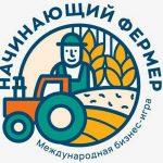 Управление образования и молодежной политики информирует о проведении регионального этапа международной бизнес-игры «Начинающий фермер – 2020»