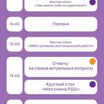 Онлайн-слёт Рязанского отделения РДШ