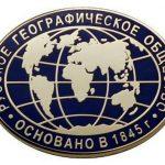 Всероссийский конкурс исследовательских работ учащихся «Познаем Россию и мир с Русским географическим обществом»