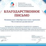 Благодарственное письмо Общероссийской общественно-государственной детско-юношеской организации «Российское движение школьников»