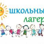 В Кораблинском районе будут функционировать 8 лагерей с дневным пребыванием, организованных на базе общеобразовательных школ, и один лагерь труда и отдыха для подростков