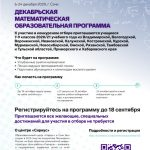 Положение о декабрьской математической образовательной программе Центра «Сириус» по направлению «Наука»