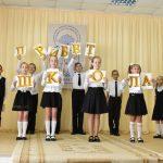 Августовская педагогическая конференция
