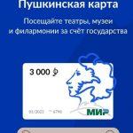Пушкинская карта