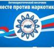 В общеобразовательных организациях Кораблинского района проходят мероприятия в рамках антинаркотического месячника «Вместе против наркотиков»